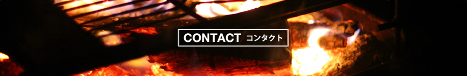 CONTACT コンタクト