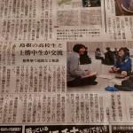 20151227 徳島新聞