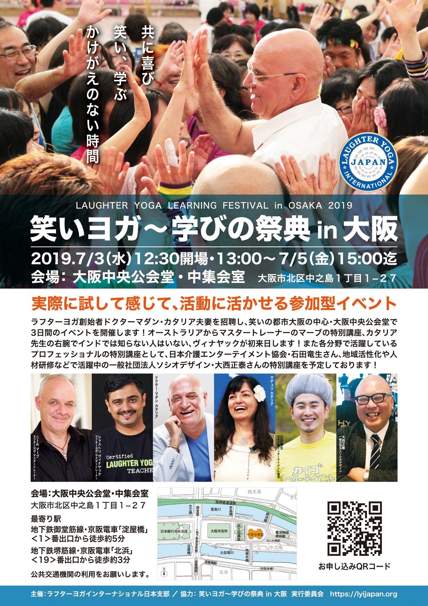 笑いヨガの祭典@大阪